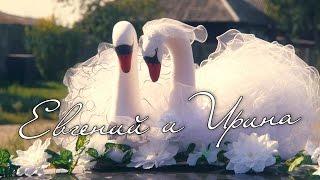 Свадьба Евгения и Ирины (утро жениха и невесты)