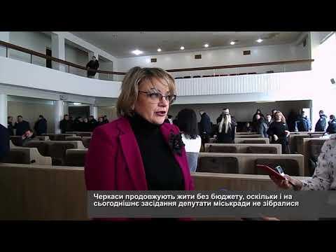 Телеканал АНТЕНА: Не може місто жити без бюджету
