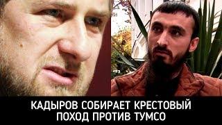 Рамзан Кадыров собирает крестовый поход против оппозиционного блогера Тумсо Абдурахманова