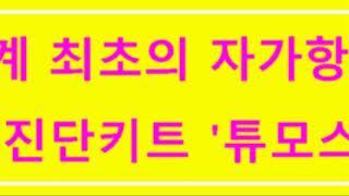 바이오제멕스/장외주식/시세, 동향 알아보기~!
