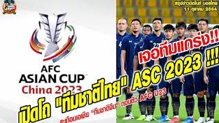 ข่าวมิดไนท์ เที่ยงคืน ฟุตบอลไทย 6 ทีมแกร่งที่ต้องเจอ เปิดโถ