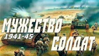 сильный военный фильм МУЖЕСТВО СОЛДАТ 2017 военные фильмы 1941 45