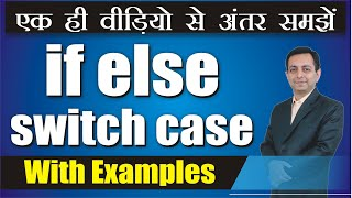 58# Difference between If and Switch (Hindi)