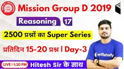 1:30 PM - RRB Group D 2019 | Reasoning by Hitesh Sir | 2500 Questions Super Series (Day-3)
