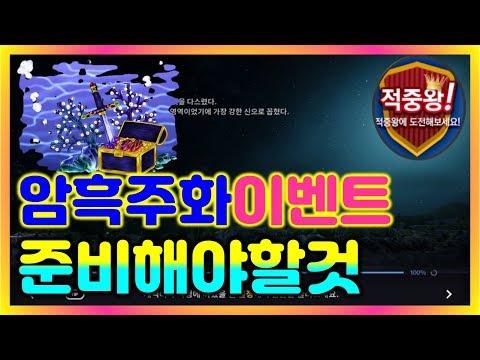 [검은사막M] 암흑주화이벤트 대비법/준비해야할것(3배라고!?)