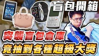 直擊盲包倉庫!竟抽到各種超級大獎?有手機、平板、手錶、名牌包、耳機【TOYZ】