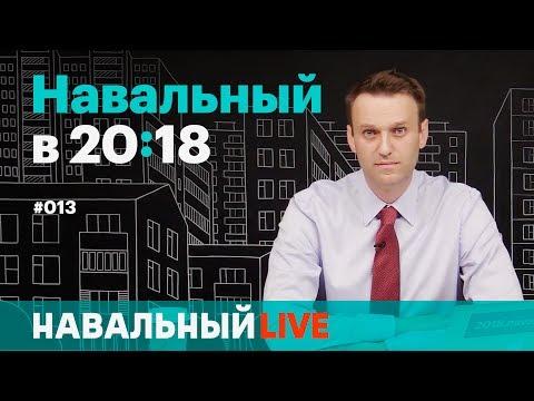 Навальный в 20:18. Эфир #013. Немцов, Туровский, Стрелков, медалисты и красноярские депутаты