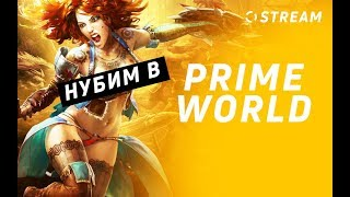 Prime World - Ночной Стрим
