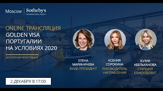 Вебинар Golden Visa Португалии на условиях 2020