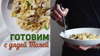 Простейшая паста с курочкой и грибами в нежном соусе / The easiest chicken pasta