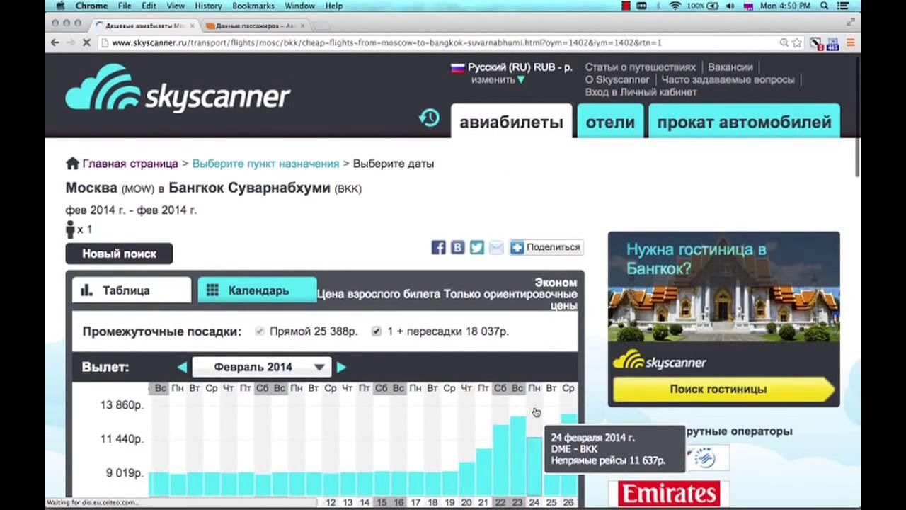 Купить авиабилеты skyscanner.ru самые дешевые билеты на самолет екатеринбург санкт-петербург цена
