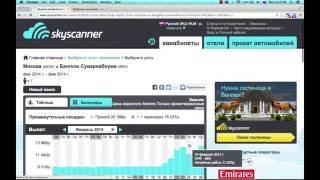 Как купить авиабилет на сайте skyscanner.ru(, 2016-06-17T15:43:23.000Z)