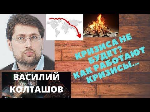Василий Колташов -