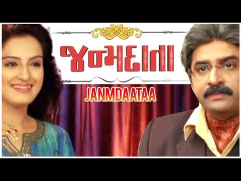 JANMDAATA Gujarati Movie | Hiten Kumar, Hitu Kanodiya, Mona Thiba, Rani Sharma,Prerna Parekh,