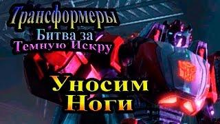 Трансформеры Битва за Тёмную Искру (Rise of the Dark Spark) - часть 3 - Уносим ноги!!!