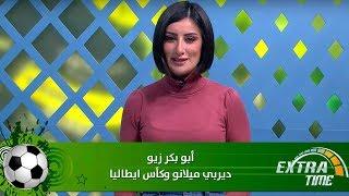 أبو بكر زيو - ديربي ميلانو وكأس ايطاليا  - Extra Time