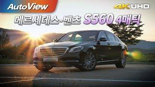 메르세데스-벤츠 S560 4매틱 2018 시승기 4K [오토뷰]