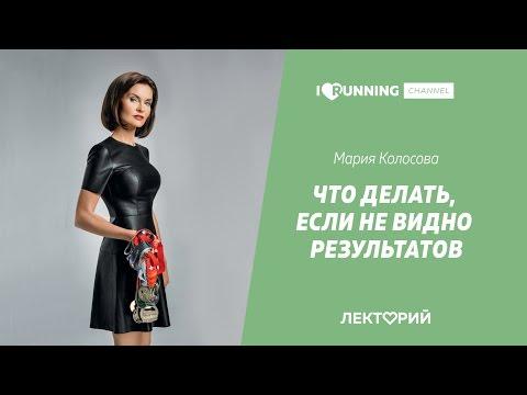 Что делать, если не видно результатов. Мария Колосова в Лектории I LOVE RUNNING