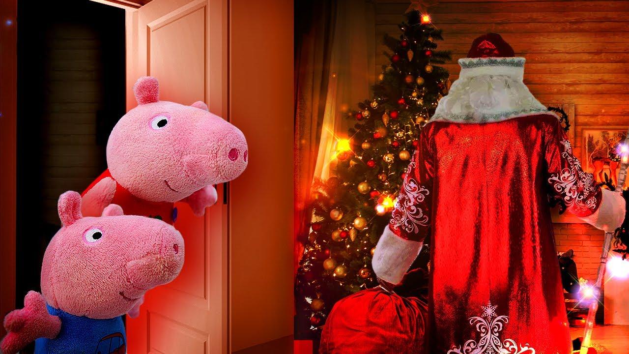 Джордж ждет Деда Мороза. Свинка Пеппа и Подарки на Новый ...