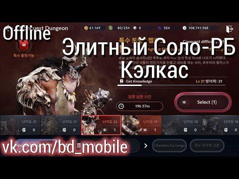 "Black Desert Mobile [KR] - Элитный Соло-РБ ""Кэлкас"""