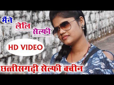 सरला गंधर्व-Sarla gandharw,-दीपक की सेल्फी-chhattisgarahi geet-new hit HD video cg song 2017-AVM