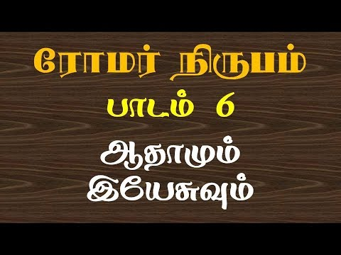 Tamil Sabbath School | Adam and Jesus | 2017 Qtr 04 Ln 06 | Romans 5