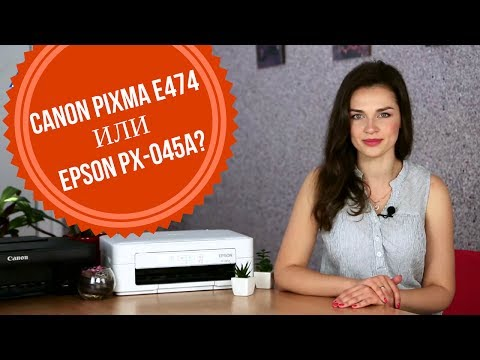 Сравнение МФУ Epson PX-045A и Canon PIXMA E474