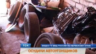 видео В Перми будут судить банду автоворов