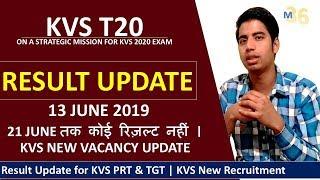 KVS Result Update 13 June 2019 - LDE Effect on Result | KVS New Vacancy | KVS PRT TGT Result 2018