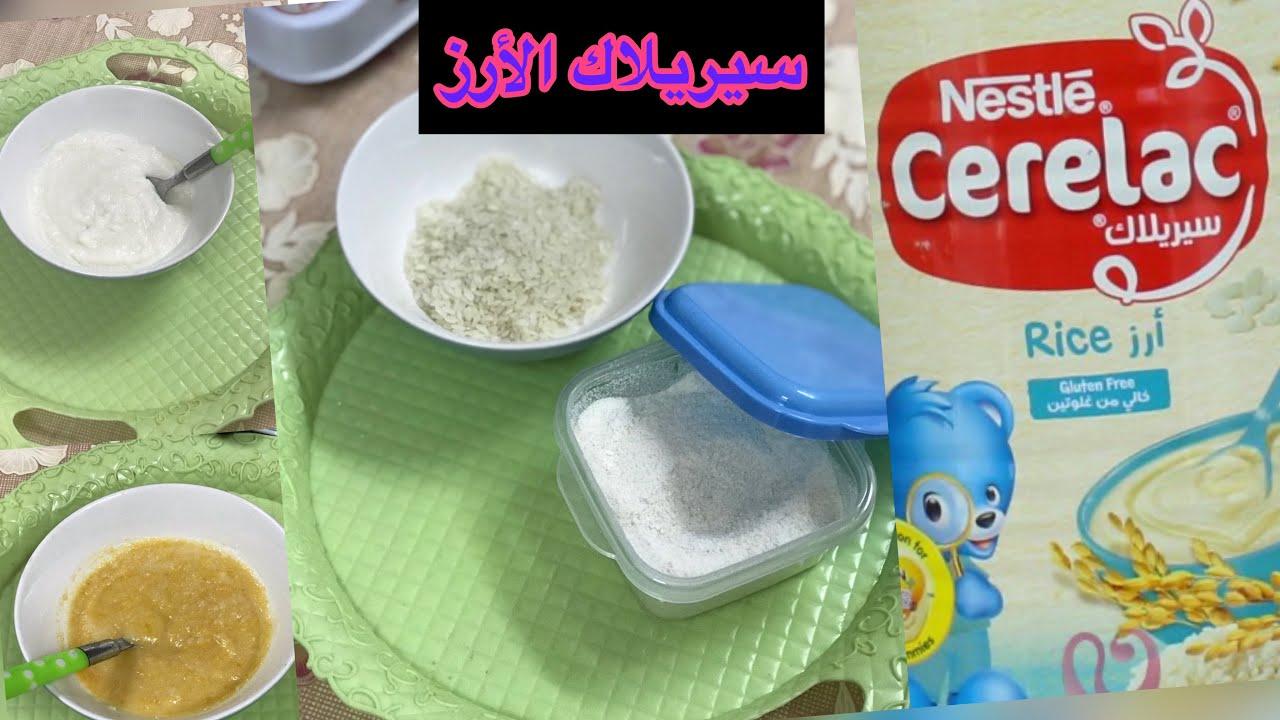 طريقة عمل سيريلاك الأرز بالبيت سيريلاك الأرز لعمر 4شهور طعام الطفل في الشهر الرابع Youtube