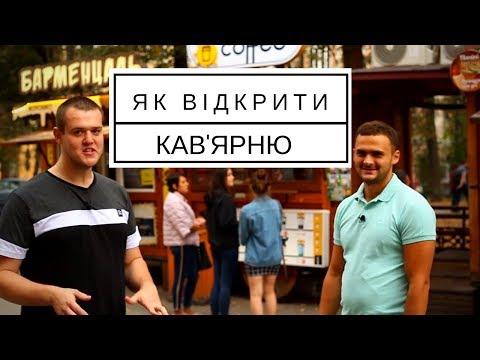 Сергій Боднарчук. Як