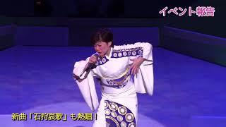 10月23日に新宿文化センターで行われた「神野美伽コンサート」の模様を...