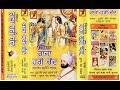 Kissa Raja Hari Chand - Puran Chand Yamla ( Hazrava Wale ) ਕਿੱਸਾ ਰਾਜਾ ਹਰੀ ਚੰਦ -  ਪੂਰਨ ਚੰਦ ਯਮਲਾ