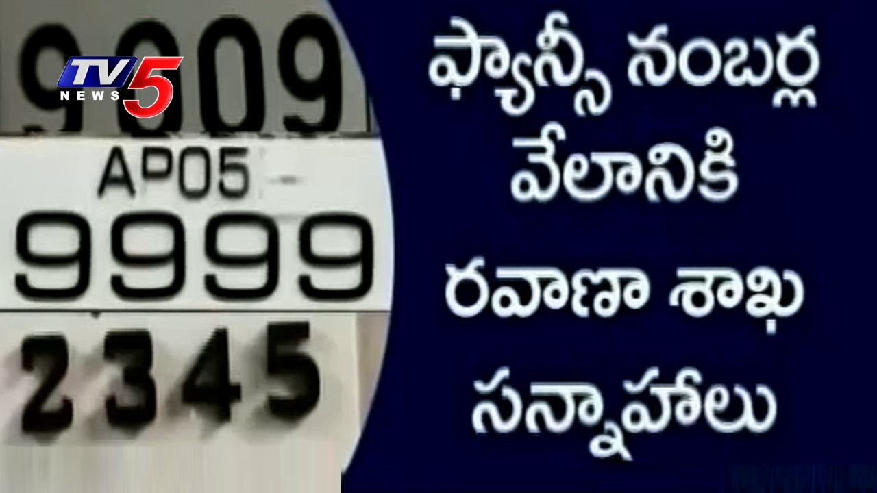 Fancy Numbers Remains Unallocated in Vijayawada | TV5 News