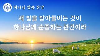 말씀 찬양 CCM <새 빛을 받아들이는 것이 하나님께 순종하는 관건이라>(가사 버전)