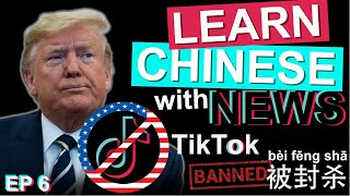 Learn Chinese with News: 抖音微信被封杀TikTok WeChat banned US/HSK/Advanced Listening (+PDF and Audio) 2020