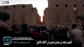 مصر العربية | الشمس تتعامد على معبدين مصريين في