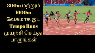 Run faster Using Tempo Run(Tamil) | Increase your Speed,Stamina and Endurance