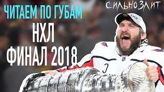 Читаем по губам: НХЛ финал 2018 (СильноЗлит)
