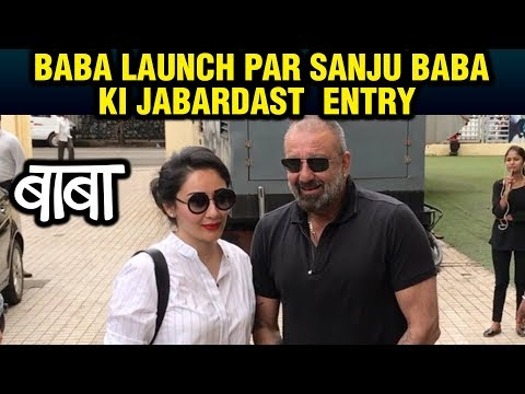 Sanjay Dutt With Wife Maanyata GRAND ENTRY At BABA Trailer Launch | Marathi Movie 2019 Mp3