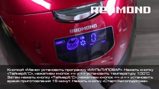 Зефир в мультиварке Redmond M150