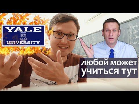 Йельcкий Университет обзор американского Yale University. Навальный учился тут. Лига Плюща ч.1