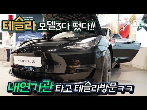 [울트라TV] 테슬라 모델3 전격 출시│국내 전기차 시장의 패러다임이 바뀐다.