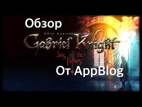 Обзор Gabriel Knight Sins of the Fathers 20th Anniversary Edition от AppBlog