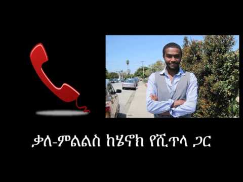 ECADF Interview with Ethiopian poet Henoke Yeshtela