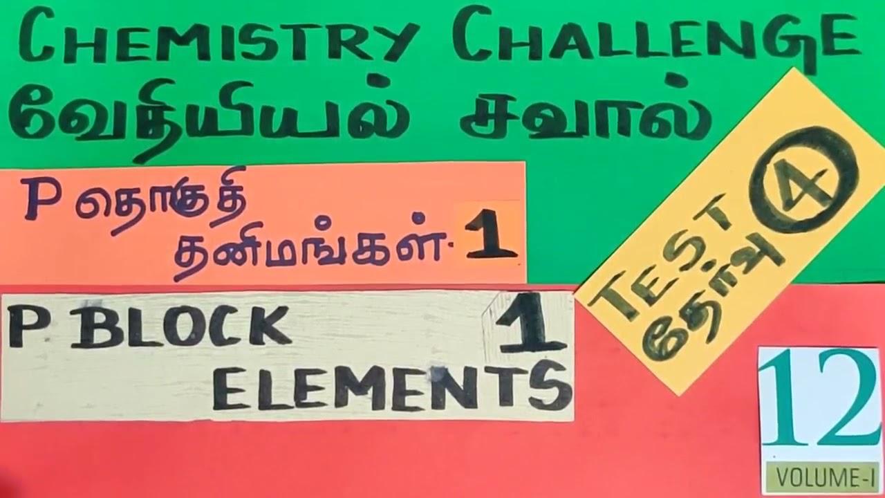 Chemistry Challenge/வேதியியல் சவால்/Day 4/Test 4/ P Block Elements 1/TN 12 th Std