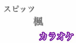 【カラオケ】CM『午後の紅茶』(挿入歌)楓/スピッツ【フル 歌詞付き】【高音質】 arr by AYK