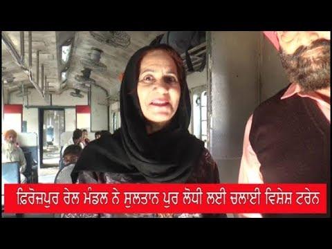Firozpur train: ਫ਼ਿਰੋਜ਼ਪੁਰ ਰੇਲ ਮੰਡਲ ਨੇ ਸੁਲਤਾਨ ਪੁਰ ਲੋਧੀ ਲਈ ਚਲਾਈ ਵਿਸ਼ੇਸ਼ ਟਰੇਨ