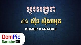 អូរអក្ខរា ស៊ីន ស៊ីសាមុត ភ្លេងសុទ្ធ - Or Oh Akara Sin Sisamuth - DomPic Karaoke