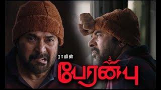 Download Video ഇന്ത്യന് സിനിമയുടെ മുഖം,ഒറ്റവാക്ക് മമ്മൂട്ടി | Peranbu Tamil Movie Teaser Review | Mammootty | Ram MP3 3GP MP4